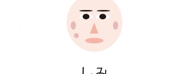 shimi